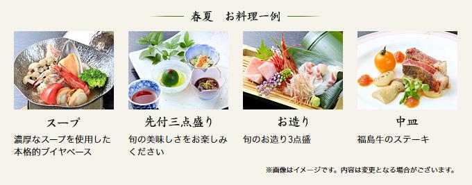 春夏 お料理一例
